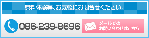 お問い合わせ001D_161214