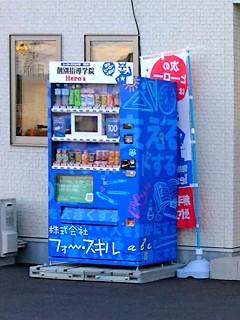 ヒーローズ岡山 岡山茶屋町校 自動販売機